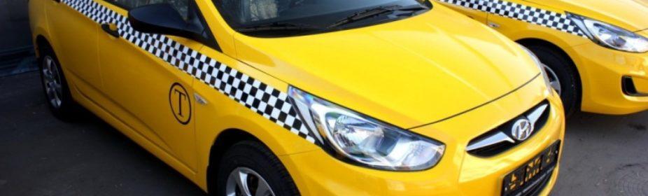 Такси не роскошь, а полезная услуга для каждого