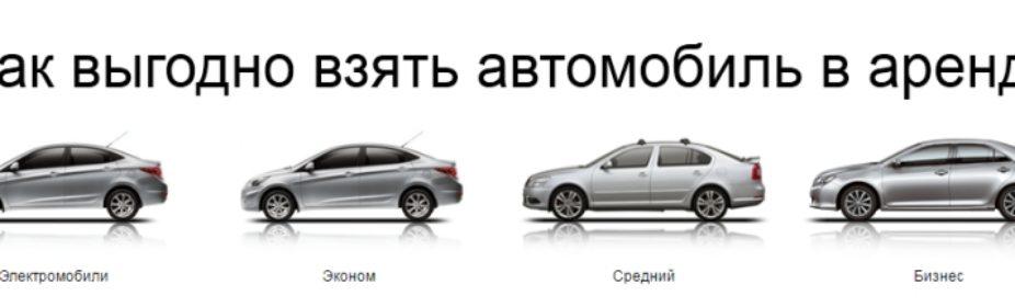 Аренда автомобиля – альтернатива такси