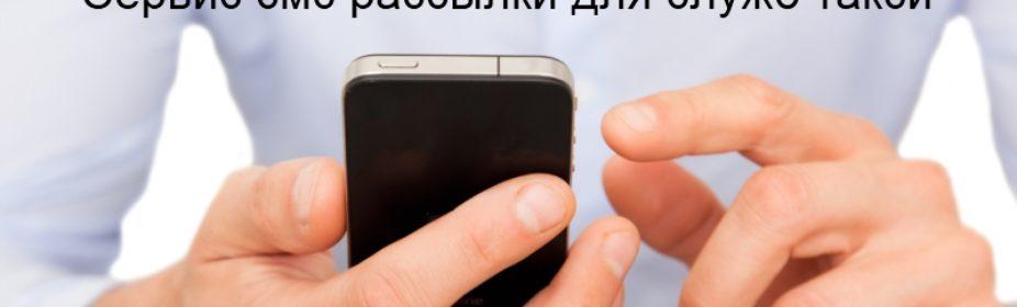 Сервис смс рассылки для служб такси