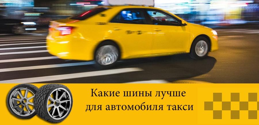 Оптимальная резина для такси шины Максис MAXXIS